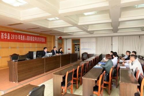 图为西华县召开2019年残疾人精准康复评估专家专题会