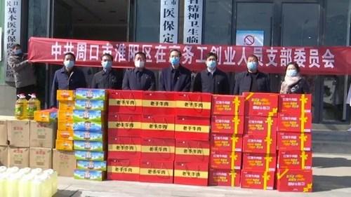 图为河南宛丘醋业有限公司为周口安定精神康复医院捐赠物资