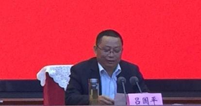 图为市政府副秘书长吕国平主持会议