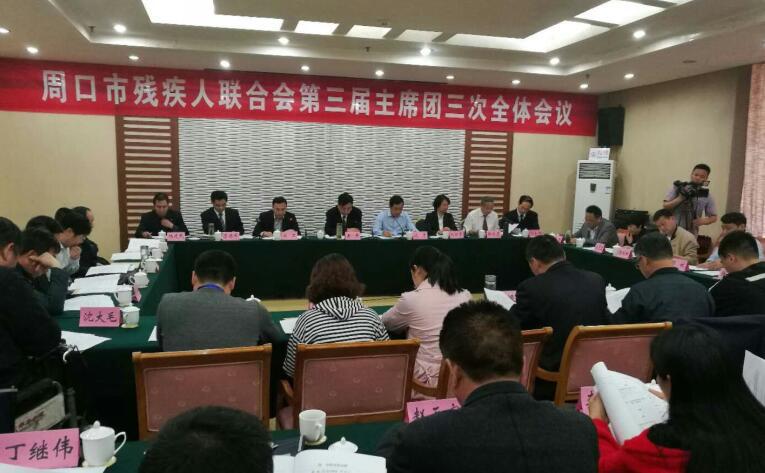 市残联召开第三届主席团三次全体会议