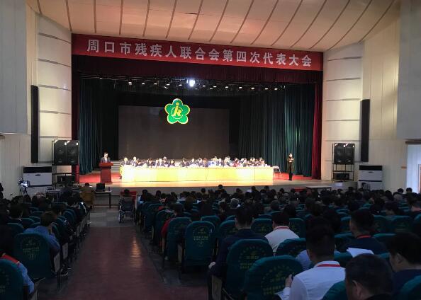市残疾人联合会第四次代表大会开幕