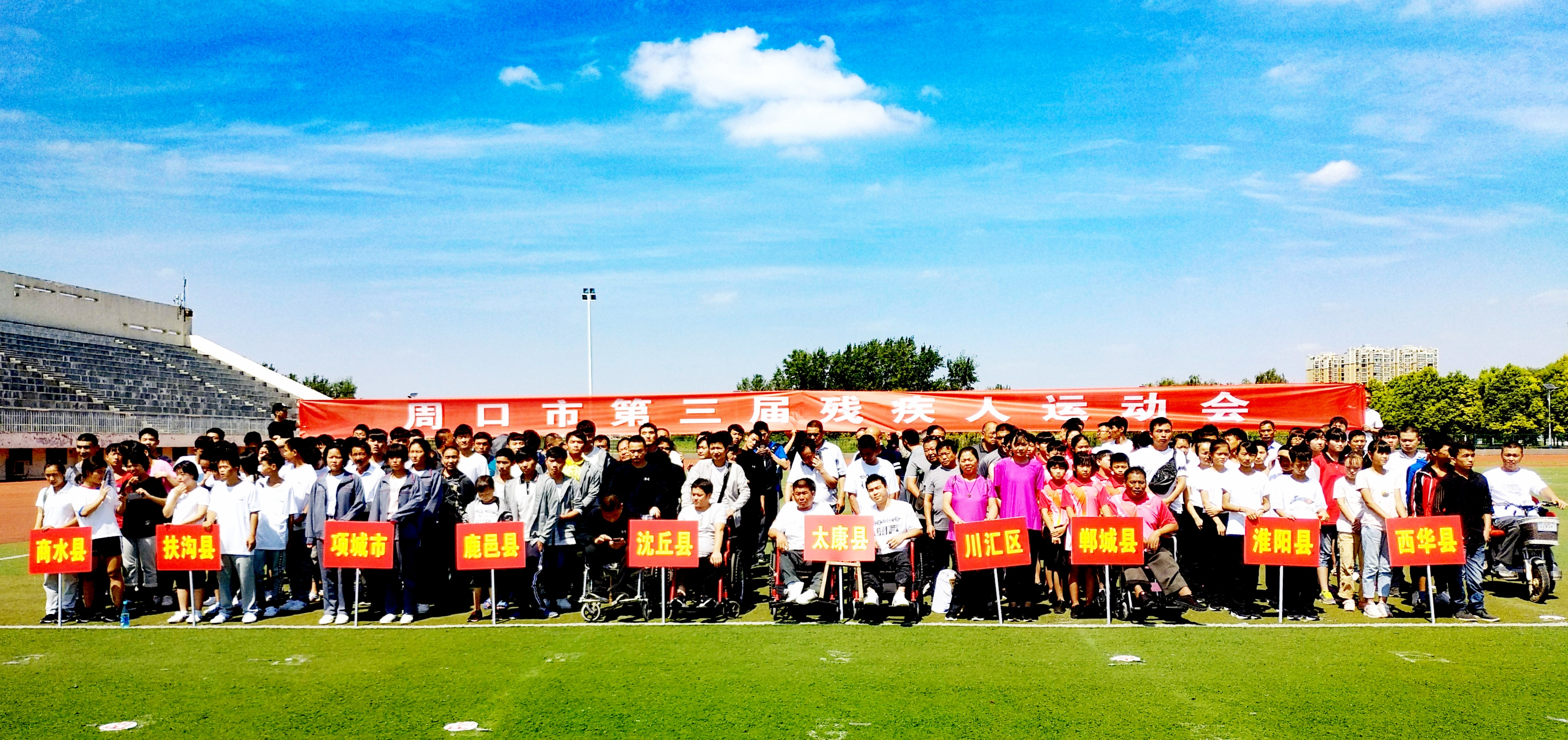 周口市举办第三届残疾人运动会,为省第七届残运会选拔人才