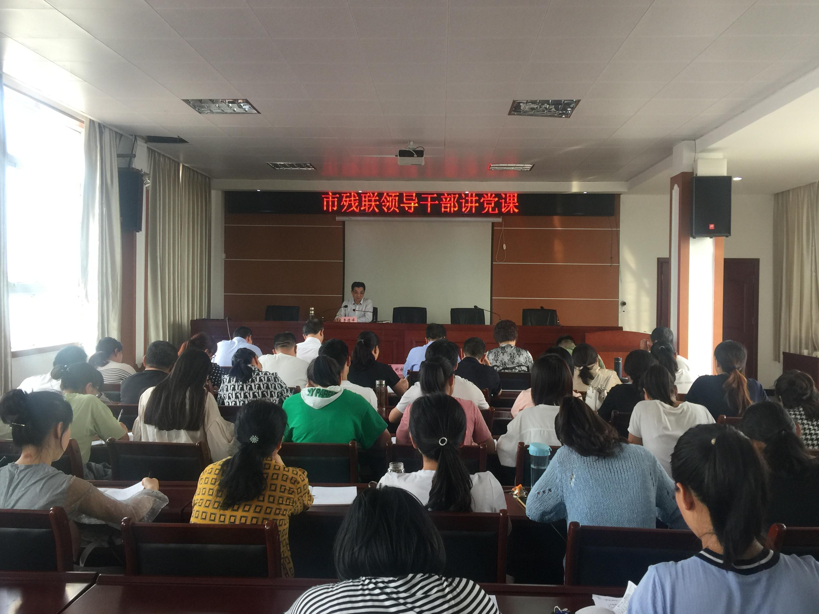 """李德峰为市残联党员干部讲""""不忘初心、牢记使命""""主题教育专题党课"""