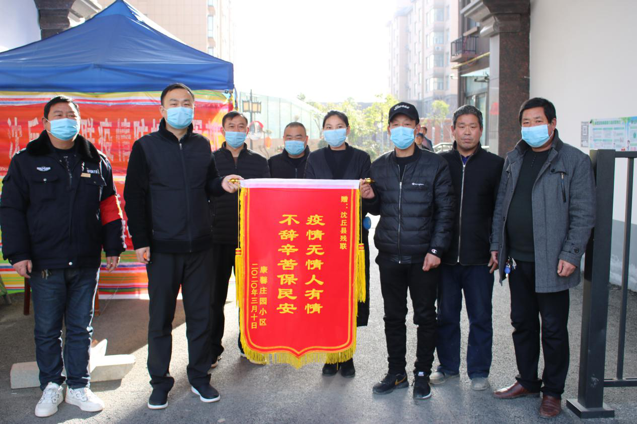 沈丘县残疾人联合会  抗击疫情守卫家园 小区居民感谢送锦旗
