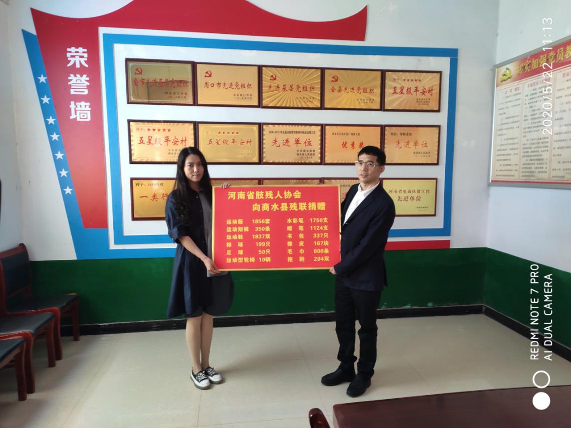 河南省肢残人协会爱心物资捐赠仪式