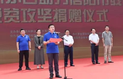 图为贵州茅台酒销售有限公司河南省区经理袁安才致辞