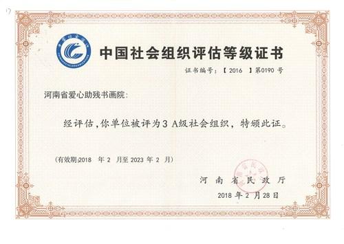 图为中国社会组织评估等级证书