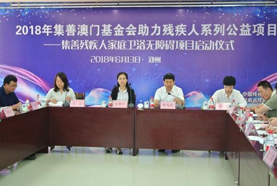 2018年集善残疾人家庭卫浴无障碍项目启动仪式在郑州举行