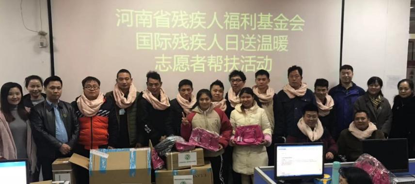 国际残疾人日:河南省残疾人福利基金会开展送温暖志愿助残活动