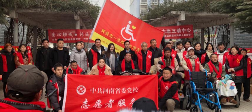 河南省残疾人福利基金会联合省委党校在新乡辉县开展爱心助残传递温暖活动