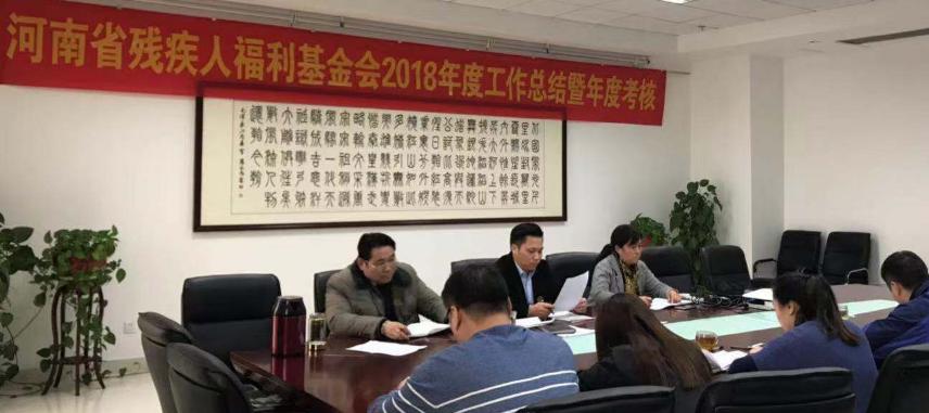 河南省残疾人福利基金会召开2018年度工作总结暨年度考核工作会