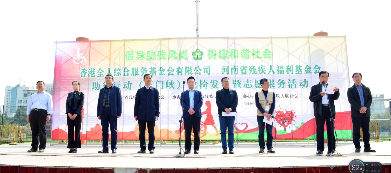 河南省残疾人福利基金会:乐善有恒 大爱无疆——不远万里只为志愿服务送轮椅
