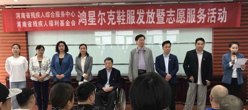 河南省残疾人福利基金会组织志愿者向残疾运动员配发品牌运动装