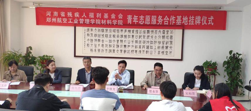 郑州航院材料学院青年志愿服务合作基地在我会挂牌