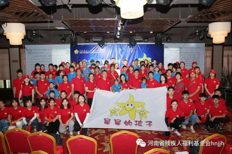 """省残疾人福利基金会举办""""星星的孩子""""夏令营暨《我和我的祖国》爱国教育传唱活动"""