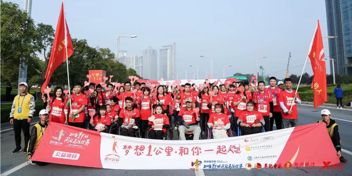 为爱奔跑 逐梦前行——河南省残疾人福利基金会组织残友参加2019郑州国际马拉松活动